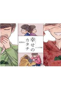 幸せのカタチ『松野家のオメガ事情』