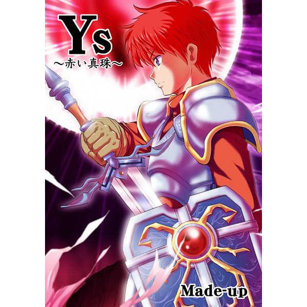 Ys~赤い真珠~ [めいどあっぷ(じょうさん)] ファルコム