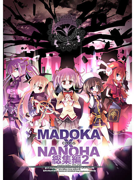MADOKA×NANOHA 総集編2 episode05-08 [MASULAO MAXIMUM(風川なぎ)] 魔法少女リリカルなのは