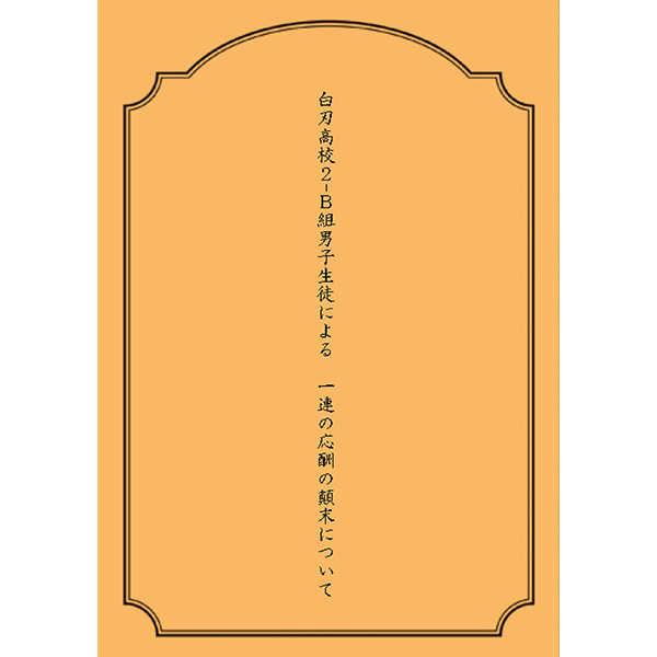 白刃高校2-B組男子生徒による 一連の応酬の顛末について [Aphasia(那智)] 刀剣乱舞