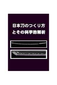 日本刀の作り方とその科学的解析