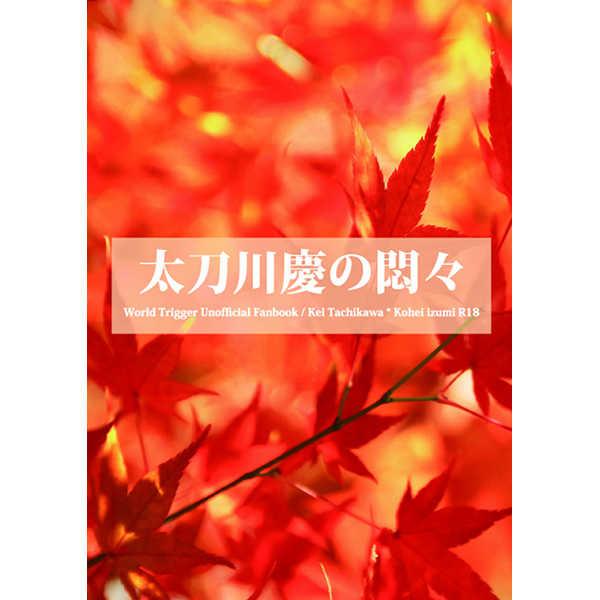 太刀川慶の悶々 [in blue(ミヤオユノ)] ワールドトリガー