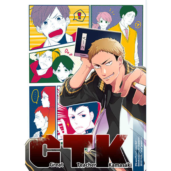GTK [aice(ゆうや)] ハイキュー!!