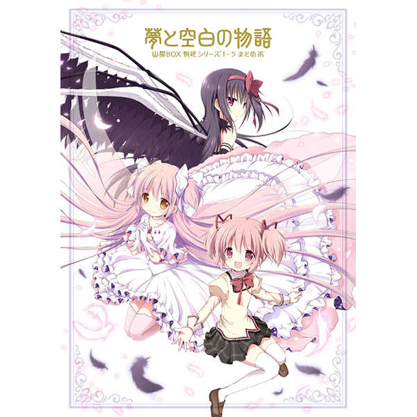 夢と空白の物語 [山猫BOX(ナナセミオリ)] 魔法少女まどかマギカ