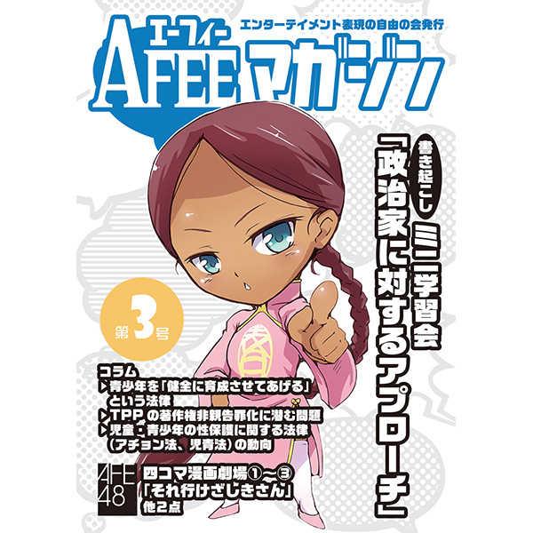 AFEEマガジン Vol.3 [AFEE エンターテイメント表現の自由の会(山田太郎)] 評論・研究