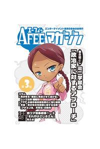 AFEEマガジン Vol.3