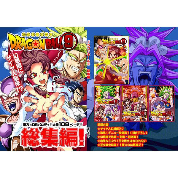 東方ドラゴンボール(9)総集編