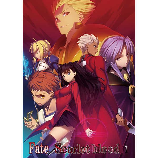 Fate/Scarlet blood 1【新装版】 [エンドラブ(よせキヌ)] Fate