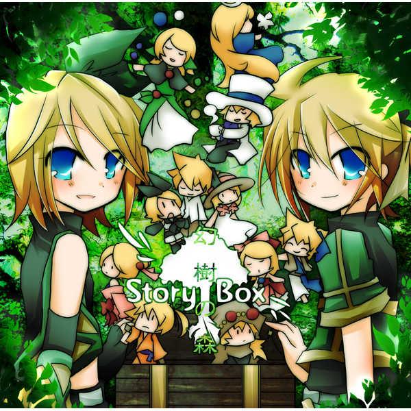 Story Box -幻樹の森-