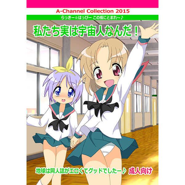 A-Channel Collection 2015 [糟日部☆ぱんつハンター(いまでん)] Aチャンネル