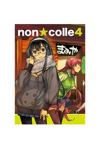 non★colle 4