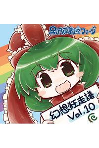幻想狂走譜Vol.10