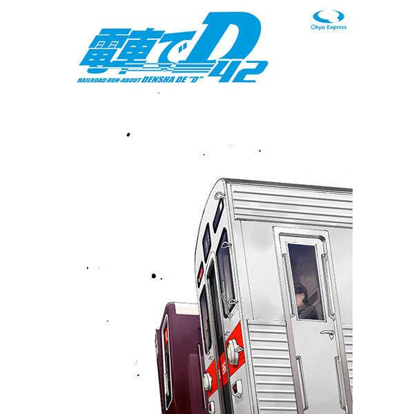 電車でD42 [○急電鉄(きよ○)] 頭文字D