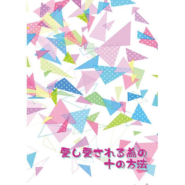 愛し愛される為の十の方法 [空色雄猫(sa.kuro)] TIGER & BUNNY