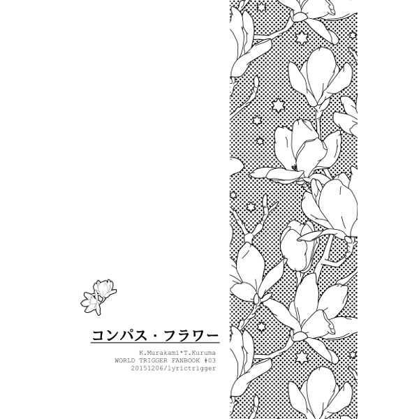 コンパス・フラワー [lyrictrigger(ササノチカ)] ワールドトリガー