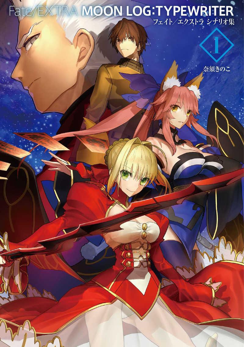 Fate/EXTRA MOON LOG:TYPEWRITER I(オマケ付) [TYPE-MOON(奈須きのこ)] Fate