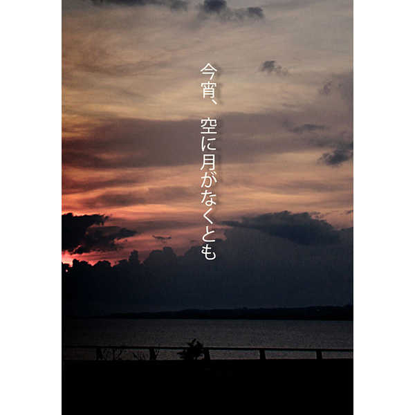 今宵、空に月がなくとも [Piazza(まゆにゃ)] ハイキュー!!