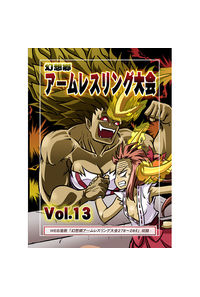 幻想郷アームレスリング大会Vol.13