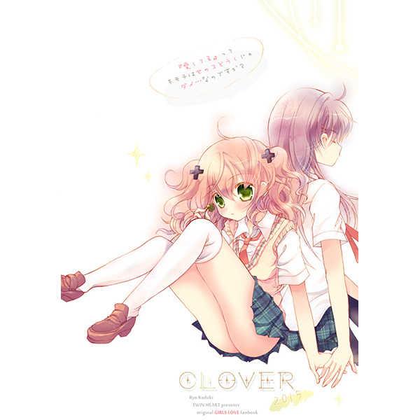Clover2015<新装版> [TWIN HEART(香月稜)] オリジナル