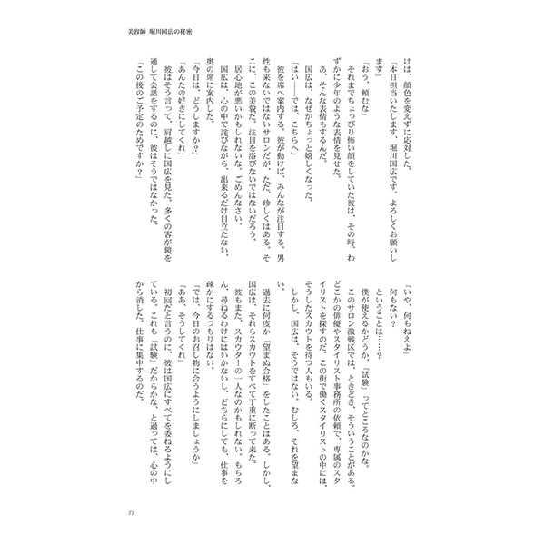 美容師 堀川国広の秘密