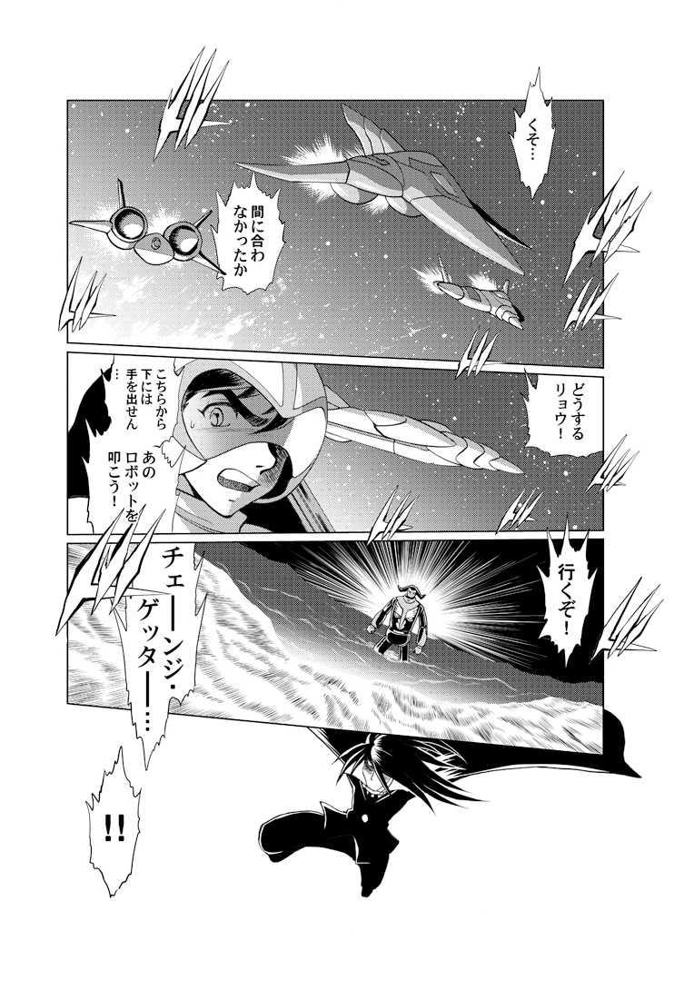 スーパーロボット大戦雷外伝中巻