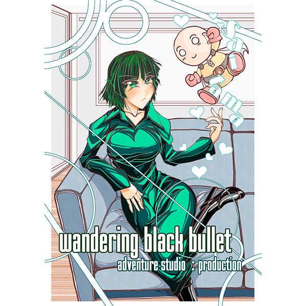 wandering black bullet [冒険工房(治臣)] ワンパンマン