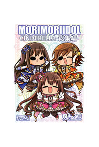 MORIMORIiDOLCINDERELLA-総集編-