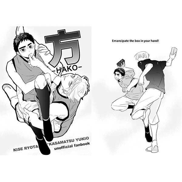 方-HAKO- [セトラ(一伊)] 黒子のバスケ