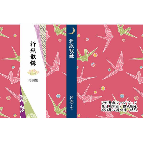 折紙散録 [折紙(沖波さざ)] 刀剣乱舞