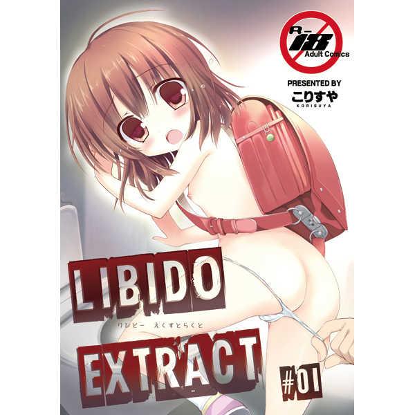 【とらのあな特典お風呂ポスター付き】Libido Extract #01