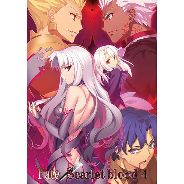 Fate/Scarlet blood 4【新装版】 [エンドラブ(よせキヌ)] Fate