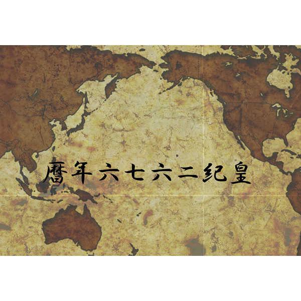 皇紀二六七六年暦 [CRADLE(長谷川)] ミリタリー