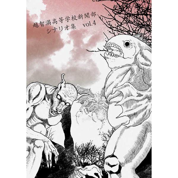 越智満高等学校新聞部シナリオ集vol.4 越智満これくしょん~越智これ~