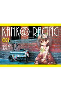 KANKO-RACING03
