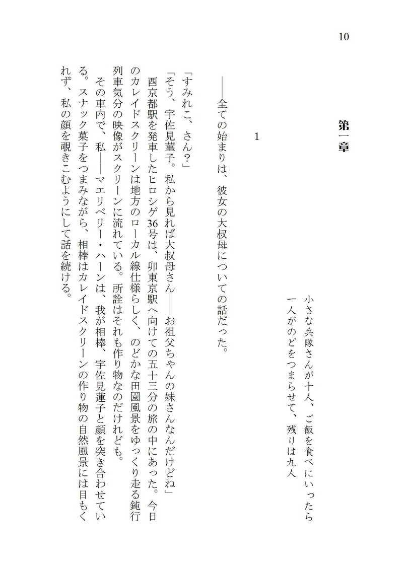 こちら秘封探偵事務所 紅魔郷編
