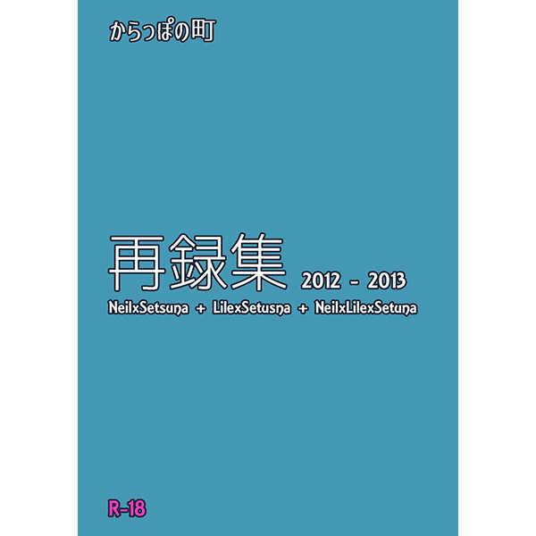 再録集2012-2013 [からっぽの町(米)] 機動戦士ガンダム00