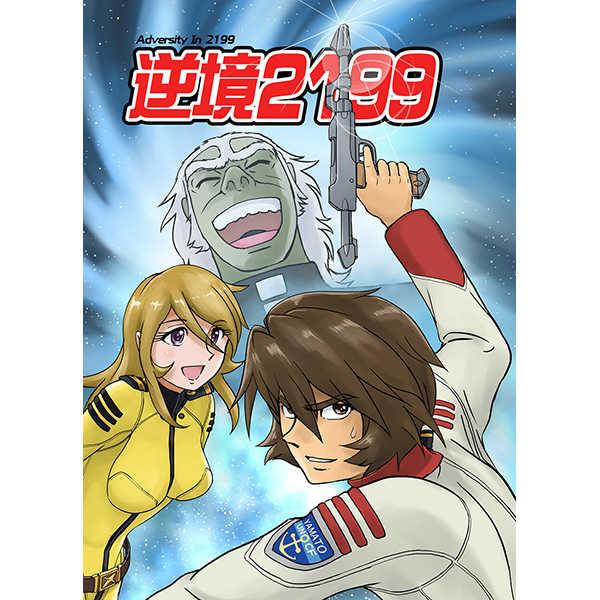 逆境2199 [ジュピターゴースト(SCAMP)] 宇宙戦艦ヤマト2199