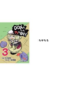 DQXのちょっとアレな日常!3