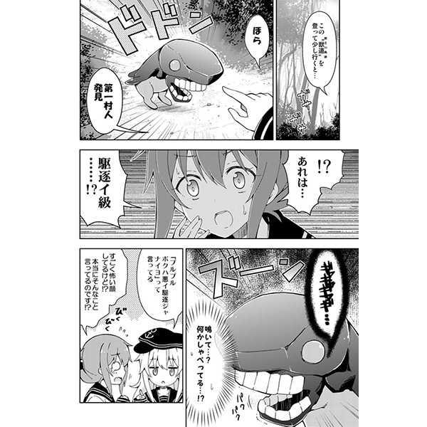第六駆逐隊むじんとうぐらし!