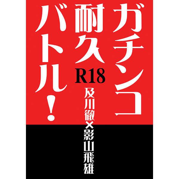 ガチンコ耐久バトル! [煩悩リアリスト(ちる)] ハイキュー!!