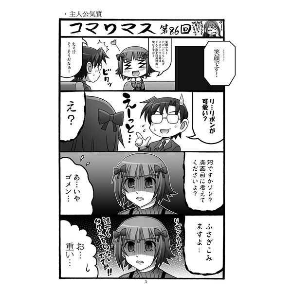 コマりマスSTAGE-7