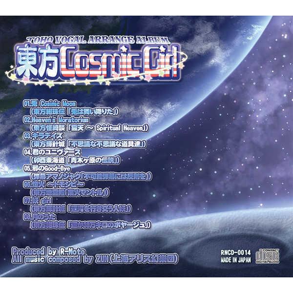 東方Cosmic Girl