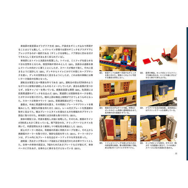 Brick Blue No.15 形式585系写真集
