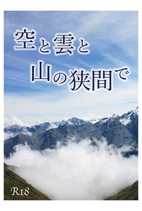 空と雲と山の狭間で