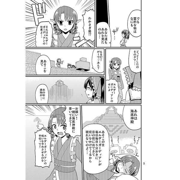 博麗霊夢がマインクラフト入り!?ver6.0