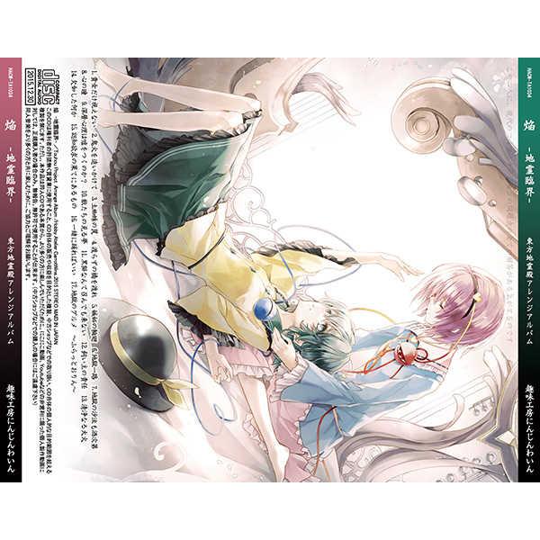 焔 -地霊臨界ー