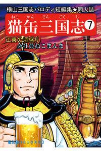 猫缶三国志7
