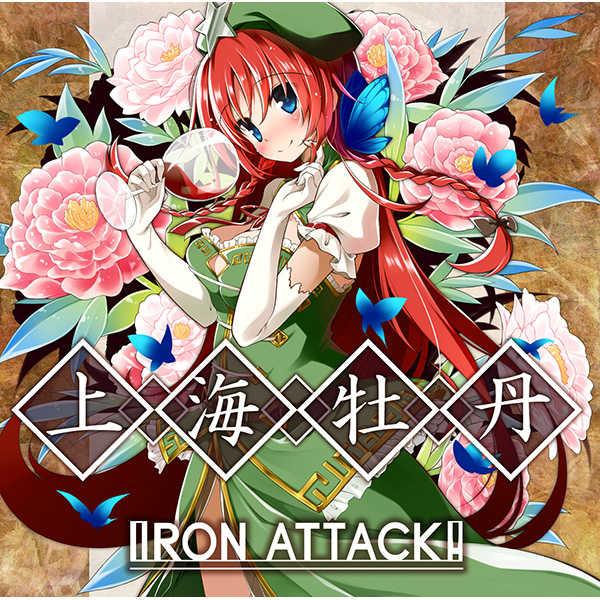 上海牡丹 [IRON ATTACK!(IRON-CHINO)] 東方Project