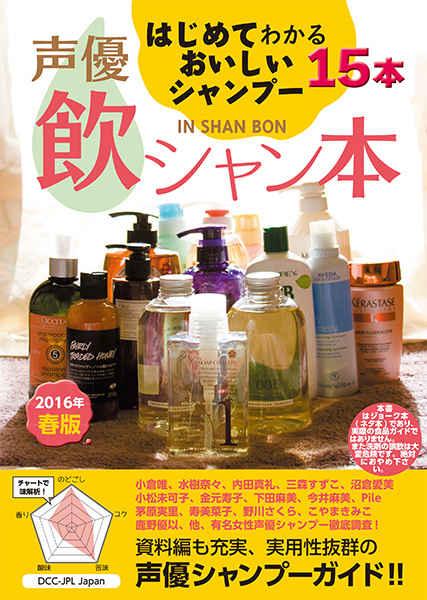 声優飲シャン本 はじめてわかるおいしいシャンプー15本 2016年春版 [DCC-JPL Japan(宗子)] 評論・研究