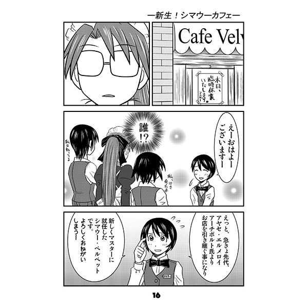 ふぇいと!14